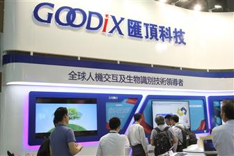 Goodix+has+booked+considerable+8%2Dinch+fab+capacity+at+TSMC+for+its+in%2Ddisplay+fingerprint+sensors