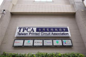 TPCA+urges+Taiwanese+PCB+makers+to+strengthen+technology+leadership