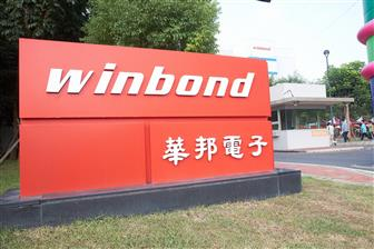 Winbond+Electronics+and+Secure%2DIC+in+partnership+for+embedded+cybersecurity