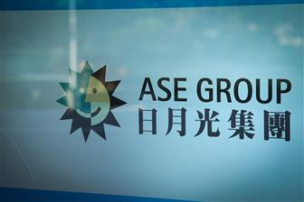 ASE+Technology+expects+sales+generated+by+its+EMS+business+drive+its+overall+revenue+growth+in+3Q20