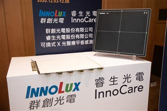 Innocare+developing+X%2Dray+inspection+equipment